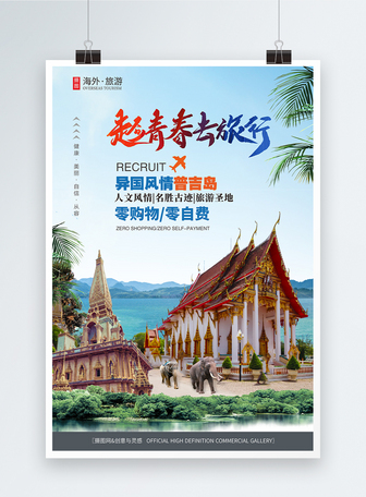 泰国普吉岛旅游风光海报