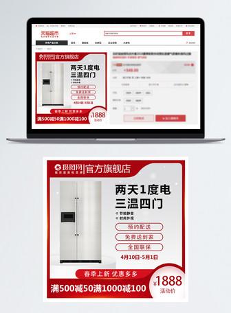 冰箱促销淘宝主图