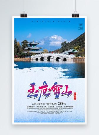 简约云南玉龙雪山旅游海报