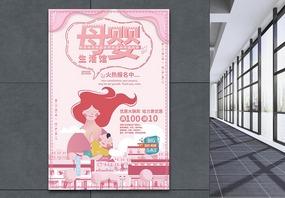 粉色母婴生活馆促销海报图片