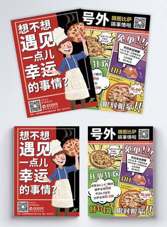 波普风漫画披萨店宣传单
