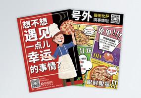 波普风漫画披萨店宣传单图片