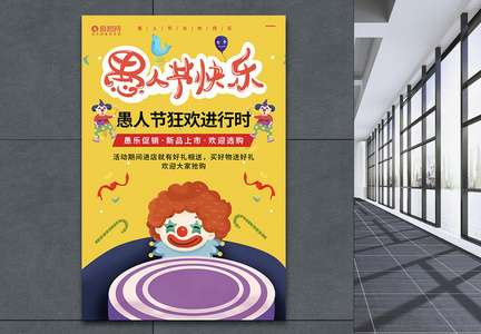 愚人节黄色卡通风促销海报图片