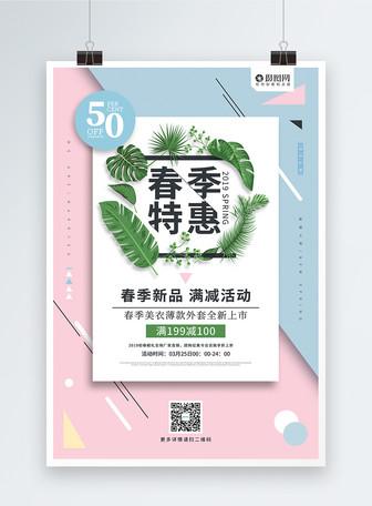 创意简约春季特惠促销海报设计
