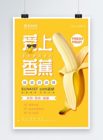 创意矢量香蕉新鲜水果打折海报
