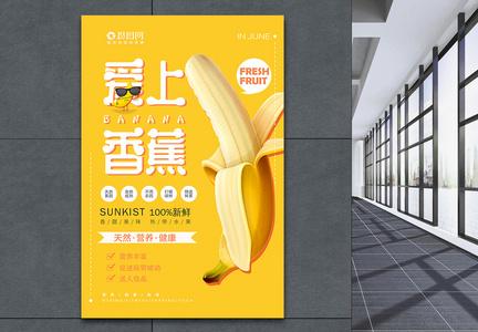 创意矢量香蕉新鲜水果打折海报图片