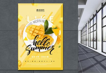 夏日清新创意芒果水果海报图片
