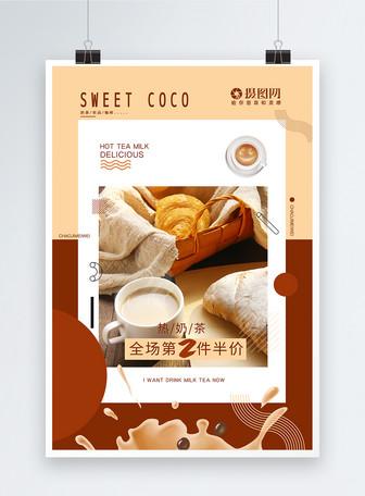 简约下午茶热奶茶促销海报