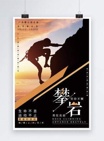 攀岩运动海报