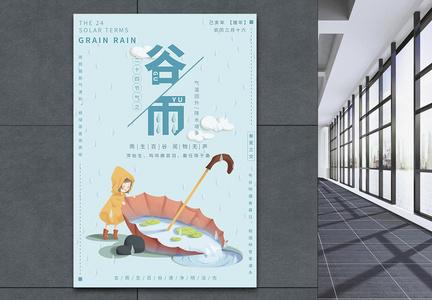 传统节气谷雨节气海报图片