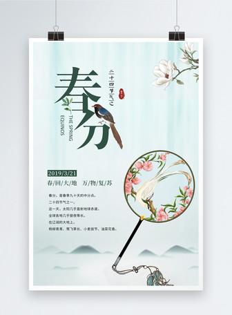 24节气春分海报