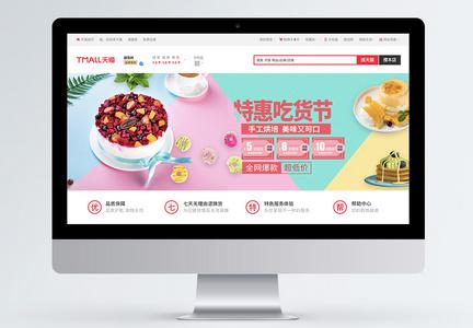 特惠吃货节烘培促销淘宝banner图片