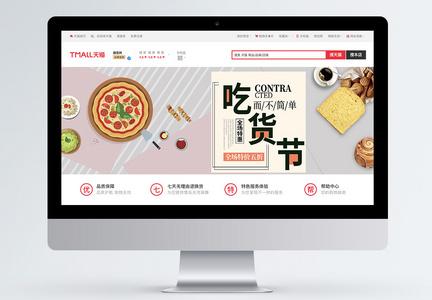 317吃货节淘宝banner图片