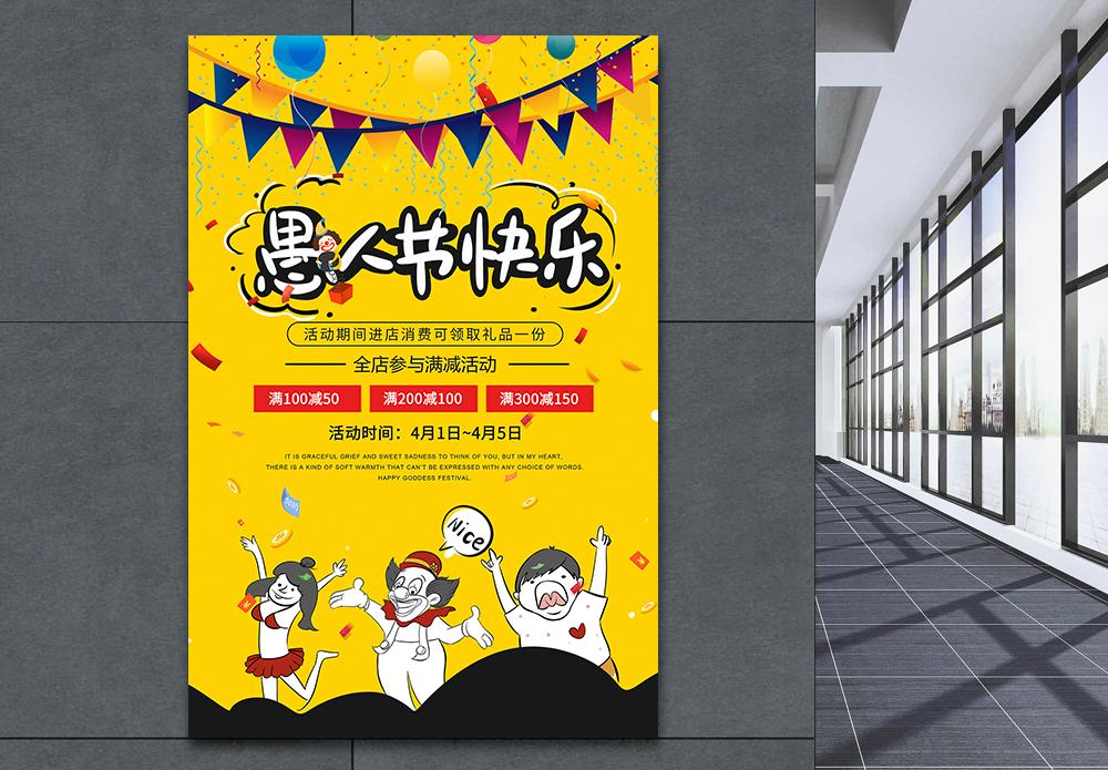 黄色4.1愚人节活动促销海报图片