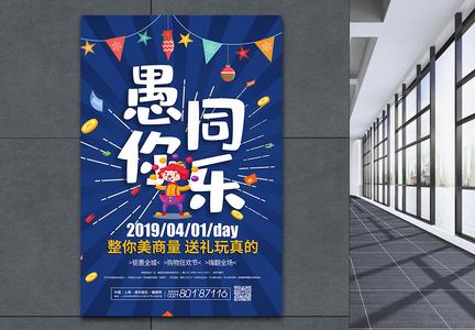 4.1愚人节活动促销海报图片