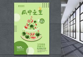 水果系列海报——瓜中之王西瓜图片