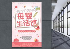 粉色可爱母婴生活馆促销海报图片