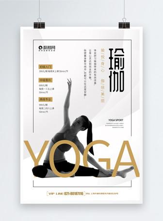 简洁瑜伽海报
