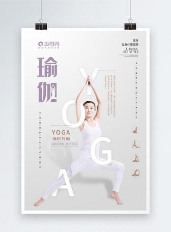 简洁大气瑜伽运动海报