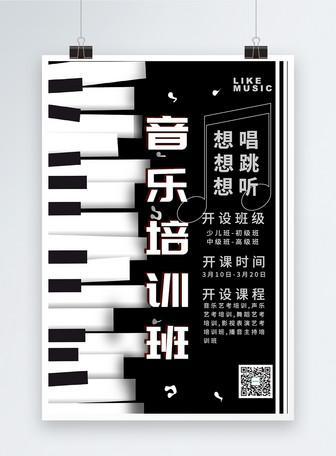 音乐培训班海报