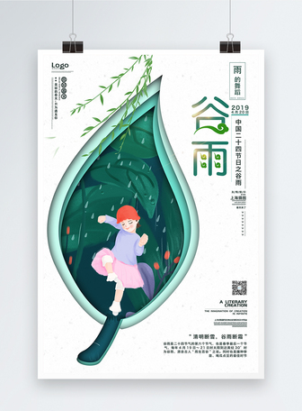 24节气谷雨海报
