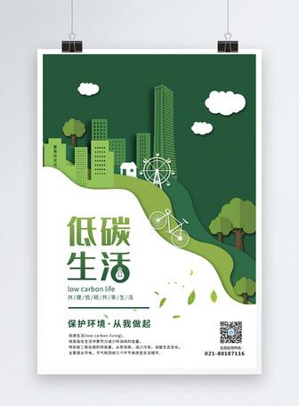 剪纸风低碳生活公益宣传海报