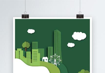 剪纸风低碳生活公益宣传海报图片