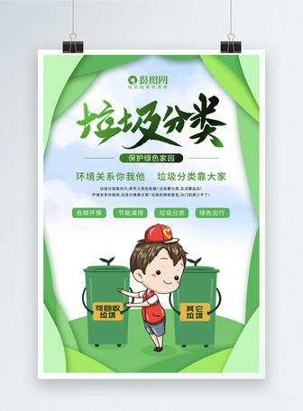 剪纸风垃圾分类绿色环保公益海报
