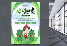 剪纸风垃圾分类绿色环保公益海报图片