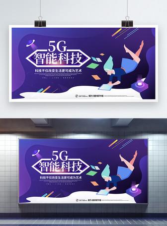 炫彩大气5G智能科技展板