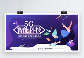 炫彩大气5G智能科技展板图片