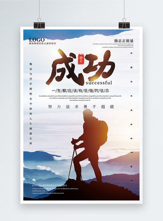 简洁大气成功励志企业文化海报