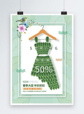 简洁创意绿叶春装促销海报