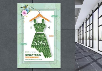 简洁创意绿叶春装促销海报图片