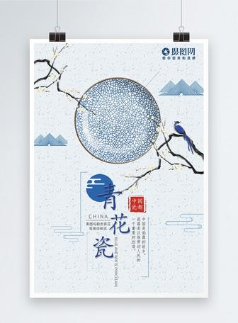 中国艺术传统文化青花瓷盘子艺术海报