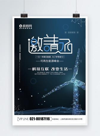 简约大气可再生能源峰会邀请函海报