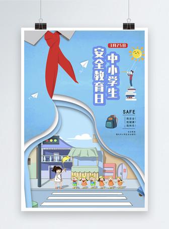 中小学生安全教育日海报