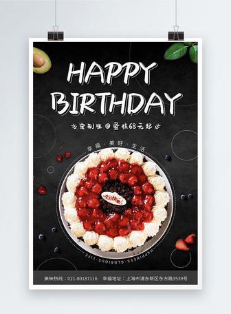 生日蛋糕促销海报