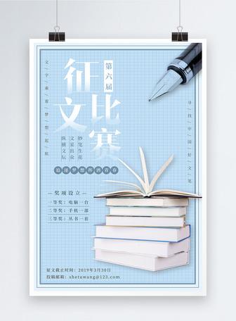 蓝色简约征文比赛宣传海报