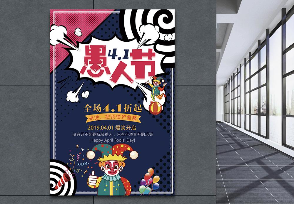 愚人节促销海报图片