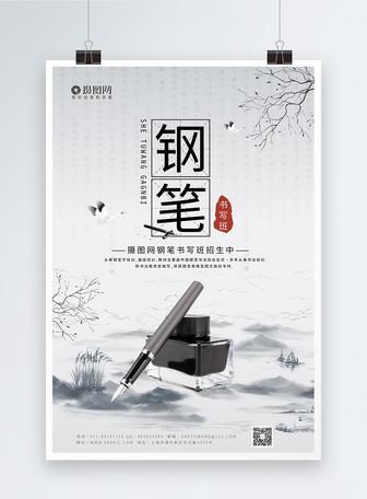 中国风钢笔书写班招生海报模板