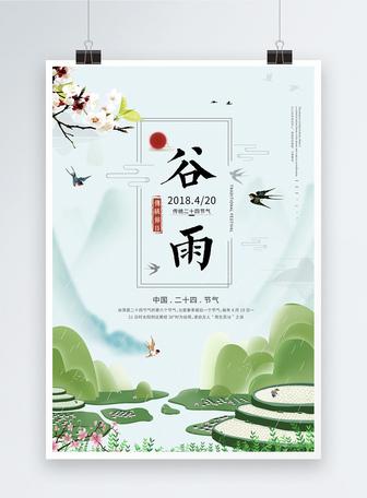 中国风传统二十四节气谷雨海报