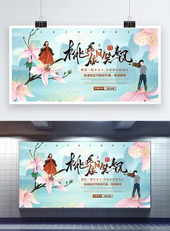清新唯美桃花赏花春季展板