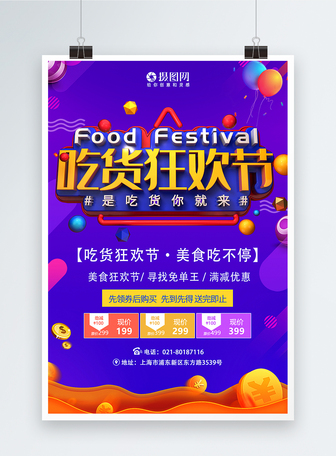 吃货狂欢节美食促销活动海报