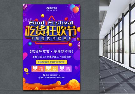 吃货狂欢节美食促销活动海报图片