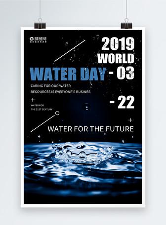 世界水日纯英文宣传海报