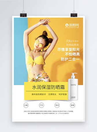 时尚防晒化妆品海报