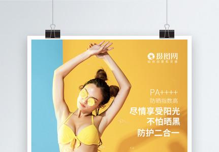 时尚防晒化妆品海报图片