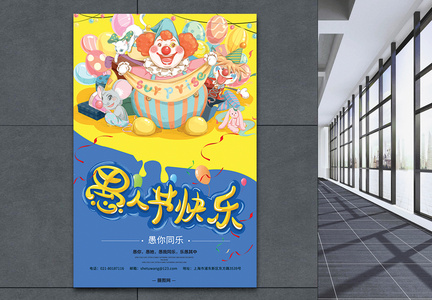 卡通4.1愚人节促销海报图片