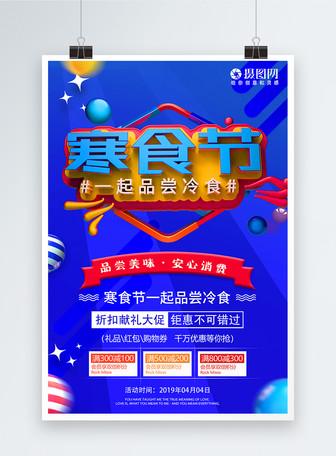 寒食节节日促销海报